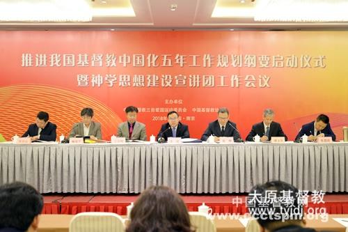 全文:推进我国基督教中国化五年工作规划纲要(2018-2022)