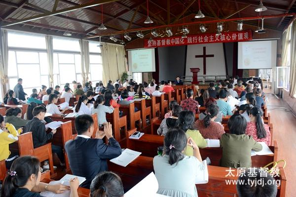 """太原市基督教举办首届""""坚持基督教中国化 践行社会主义核心价值观""""讲道交流会"""