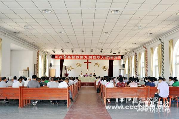 山西省基督教举办第九期教职人员培训