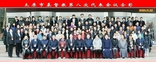 太原市基督教召开第八次代表会议