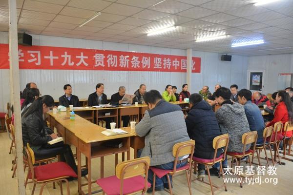 学习十九大,贯彻新条例,坚持中国化——山西省基督教两会举办学习十九大报告和新修订《宗教事务条例》座谈会