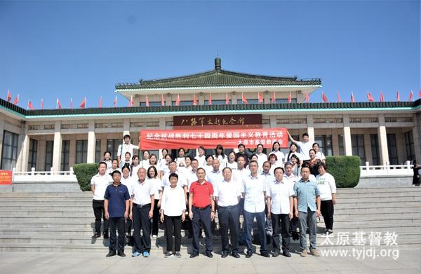铭记历史 珍爱和平——太原市基督教两会举行纪念抗战胜利74周年主题活动