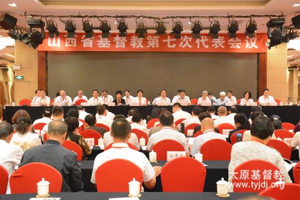 责任担当 不辱使命 ——山西省基督教第七次代表会议在太原召开