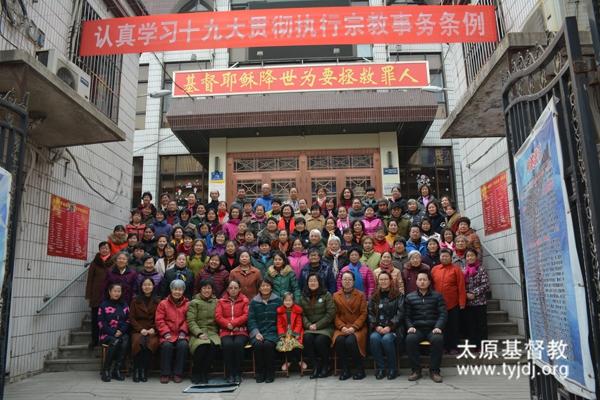 太原市基督教两会顺利举办第34期义工培训班