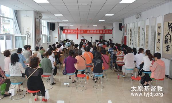 壮丽七十载 主恩在中华——太原市基督教两会举办讲道交流会