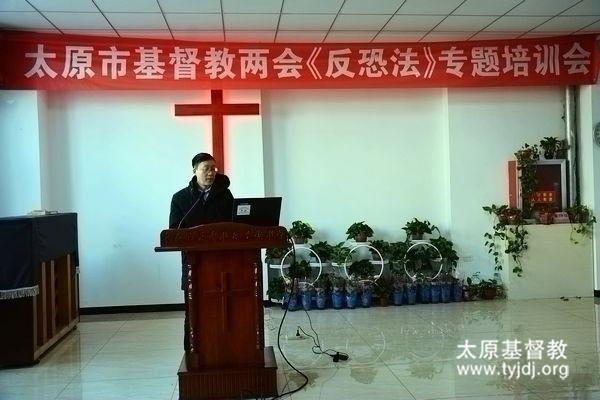 太原市基督教两会举行《反恐法》专题培训会暨年终总结会