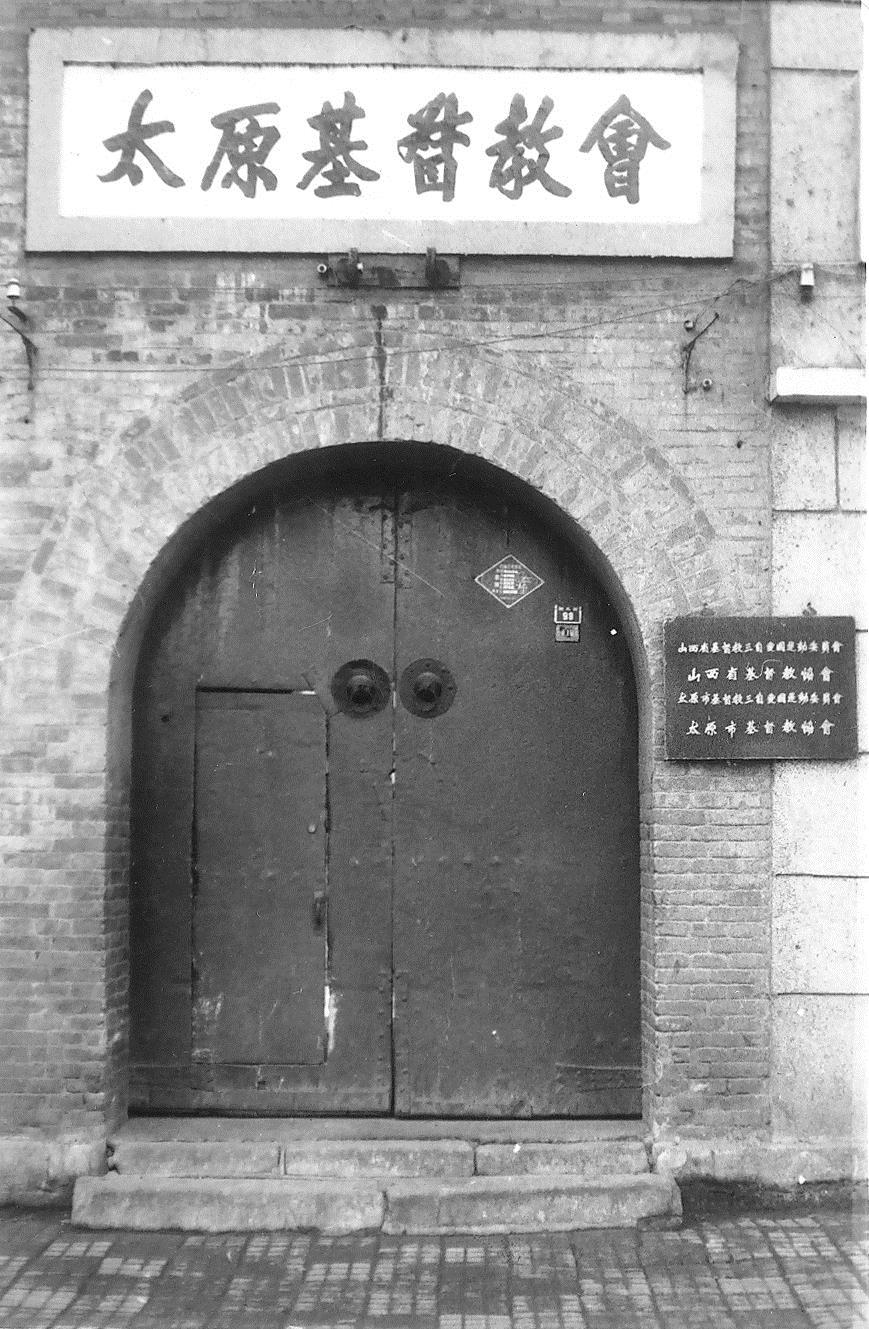太原市基督教老教堂正门