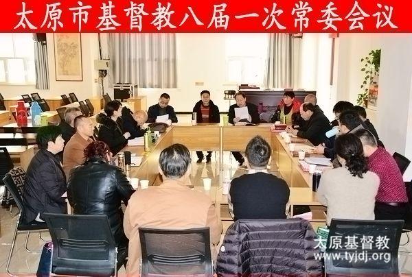 太原市基督教召开第八届一次常委会议